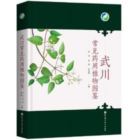 武川 常见药用植物图鉴