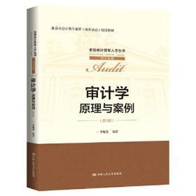 【全新正版】卖完下架 审计学:原理与案例(第3版)9787300288208中国人民大学出版社李晓慧