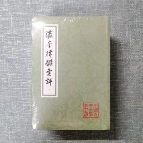 瀛奎律髓汇评(平装全五册)(中国古典文学丛书)