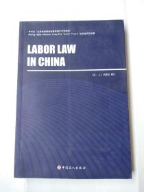 中国劳动法律制度