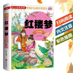 正版 红楼梦 曹雪芹著 彩图注音版 四大名著 世界经典文学名著 中国古典小说