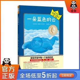 小读客·一朵蓝色的云:宝宝第一套想象力启蒙经典