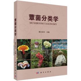 RT正常发货 正版 蕈菌分类学 9787030568458 图力古尔 科学出版社 自然科学 书籍