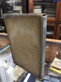 鲁迅全集9 第九卷包括 两地书 书信 1958年11月北京版1版1印,精装 带原盒 浮雕头像