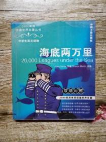 海底两万里中学生英文读物英汉对照2000单词读遍世界名著丛书