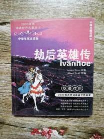 劫后英雄传中学生英文读物英汉对照2000单词读遍世界名著丛书