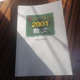 21世纪年度散文选.2001散文