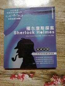 福尔摩斯探案中学生英文读物双语对照2000单词读遍世界名著丛书