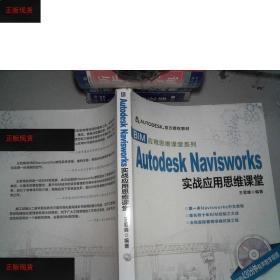 【欢迎下单!】BIM应用思维课堂系列:Autodesk Navisworks 实战