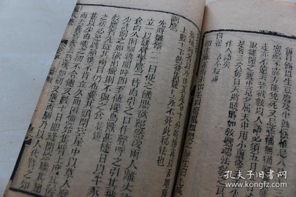 《通天晓》研究种植养植的书,内容丰富(包括调鹰、养鹤等稀见的内容)