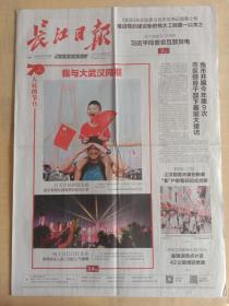 长江日报2019年10月3日