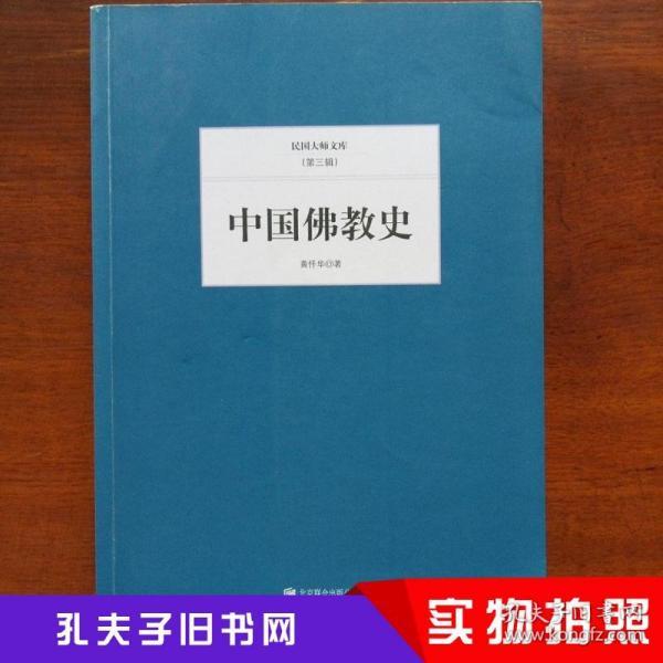 民国大师文库·第三辑:中国佛教史