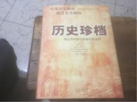 历史珍档——湖北省档案馆特藏档案集粹