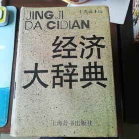 经济大辞典(上下)