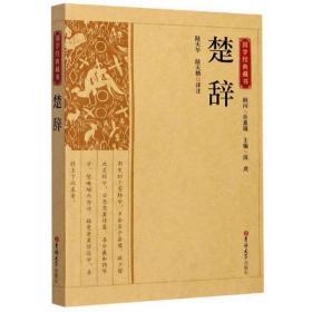 国学经典藏书:楚辞