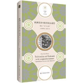 """""""快与慢""""文丛:欧洲文学中的传统与现代·简论""""古今之争""""(精装)"""