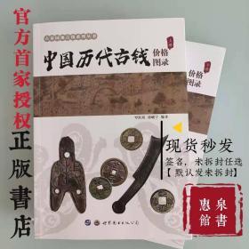 中国历代古钱价格图录一套两册