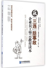 【新华书店】正版 反