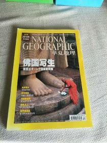 华夏地理2009-12