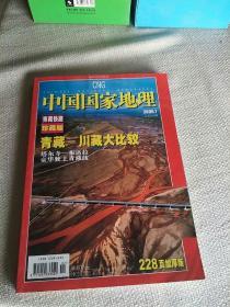 中国国家地理2006 7