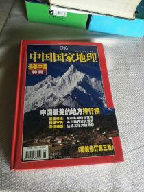 中国国家地理 2005年增刊 选美中国特辑(精装修订版