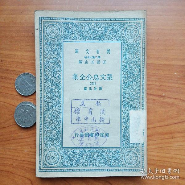 《张文正公全集》(四)
