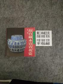 故宫藏永宣青花瓷