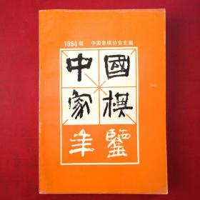 中国象棋年鉴.1994年版(正版现货,一版一印,内页全新)