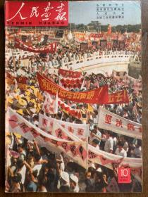 人民画报 1958 10 国庆特刊