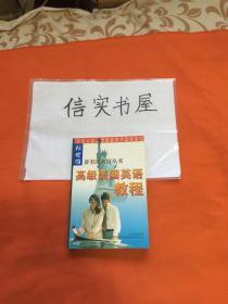 赖世雄讲美国英语丛书/高级美国英语教程(无勾划阅读笔记)