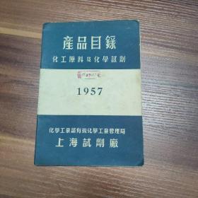 1957产品目录-化工原料及化学试剂