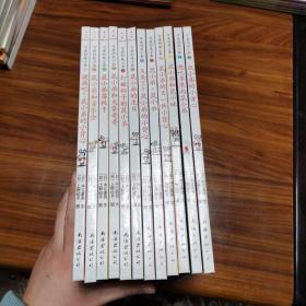 可爱的鼠小弟(1-12册)合售