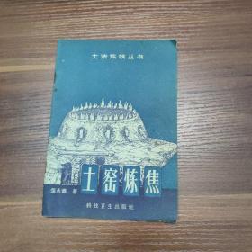 土窑炼焦-土法炼铁丛书--58年一版一印