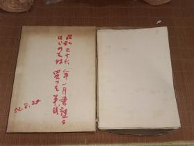 六十年代半纸1500张 单宣厚度  尺寸:33.5*24.5厘米