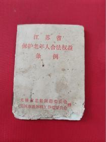 1988年江苏省保护老年人合法权益条例(无锡市老龄委)