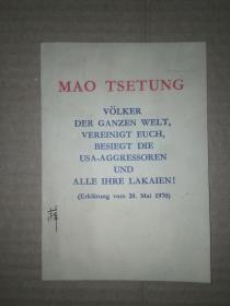 德文版:毛泽东 全世界人民团结起来,打败美国侵略者及其一切走狗!(一九七零年五月二十日声明)