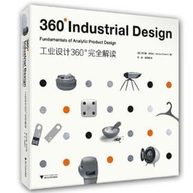 FY工业设计360?完全解读