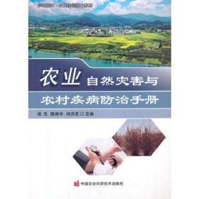 农业自然灾害与农村疾病防治手册