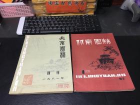 北京园林(创刊号 第1期+第2期 )2册合售