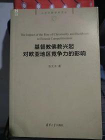 基督教佛教兴起对欧亚地区竞争力的影响