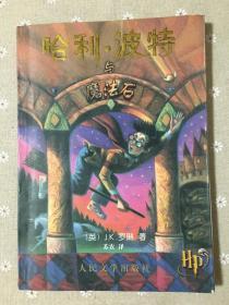 哈利波特与魔法石 一版一印 收藏佳品