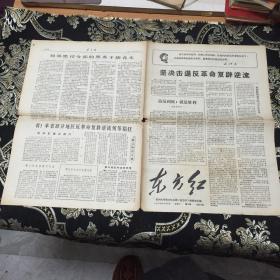 文革老版本小报 杭州大学东方红兵团 东方红 红暴,金华案件 造反 1967年6月6日新8期