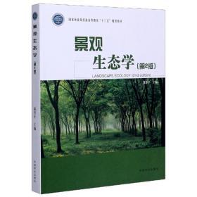 景观生态学(第2版)