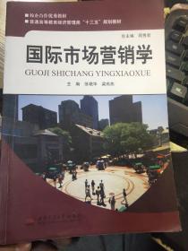 国际市场营销学
