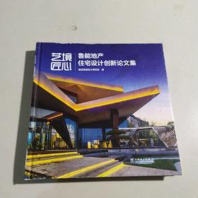艺境·匠心——鲁能地产住宅设计创新论文集