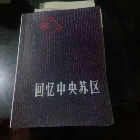 回忆中央苏区,粟裕战争回忆录,粟裕军事文集一