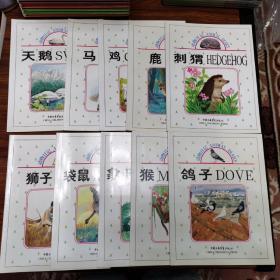 动物日记(10册合售):狮子/袋鼠/象/猴/鸽子/天鹅/马/鸡/鹿/刺猬,中英双语对照读物