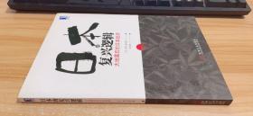 日本的复兴逻辑:大地震后的日本经济