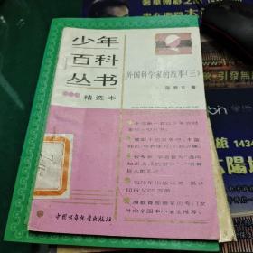 少年百科丛书:外国科学家的故事(三)陈养正著中国少年儿童出版社32开88页馆藏书