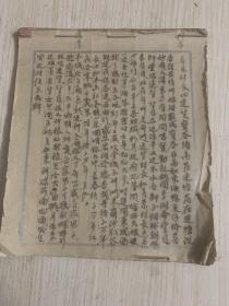 民国抗战时期广东南音唱本 内有关于日本鬼子在广东烧杀抢掠的唱词